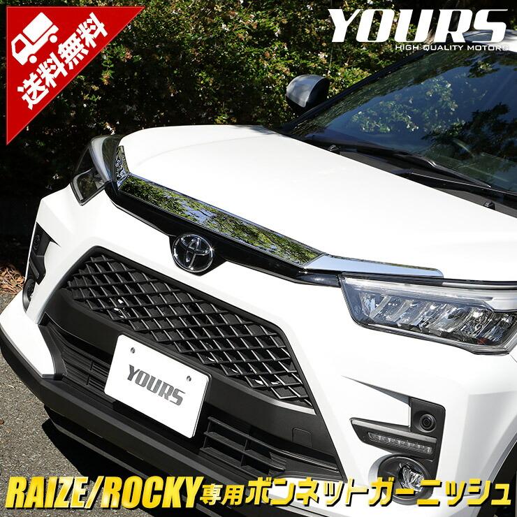 ライズ RAIZE/ロッキー ROCKY専用 ボンネットガーニッシュ