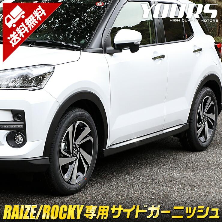 ライズ RAIZE/ロッキー ROCKY専用 サイドガーニッシュ