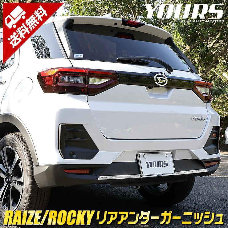 ライズ RAIZE/ロッキー ROCKY専用 リアアンダーガーニッシュ