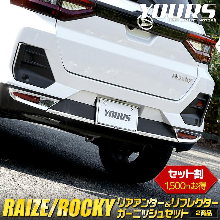 ライズ RAIZE/ロッキー ROCKY専用 リアアンダーガードガーニッシュセット