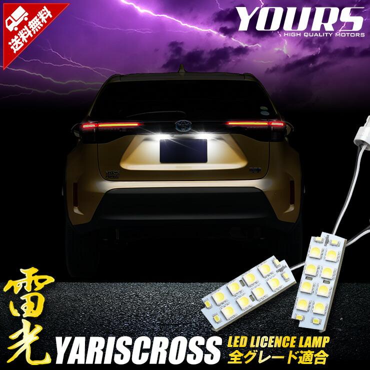 ヤリスクロス 車種専用設計 LED ライセンスランプ ナンバー灯