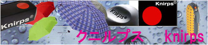 knirps/クニルプス