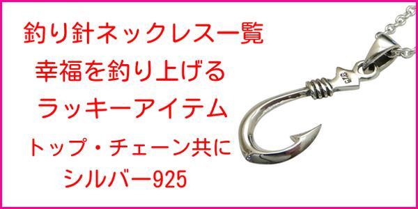 フィッシュフック ネックレス