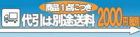 代金引換の場合別途2100円