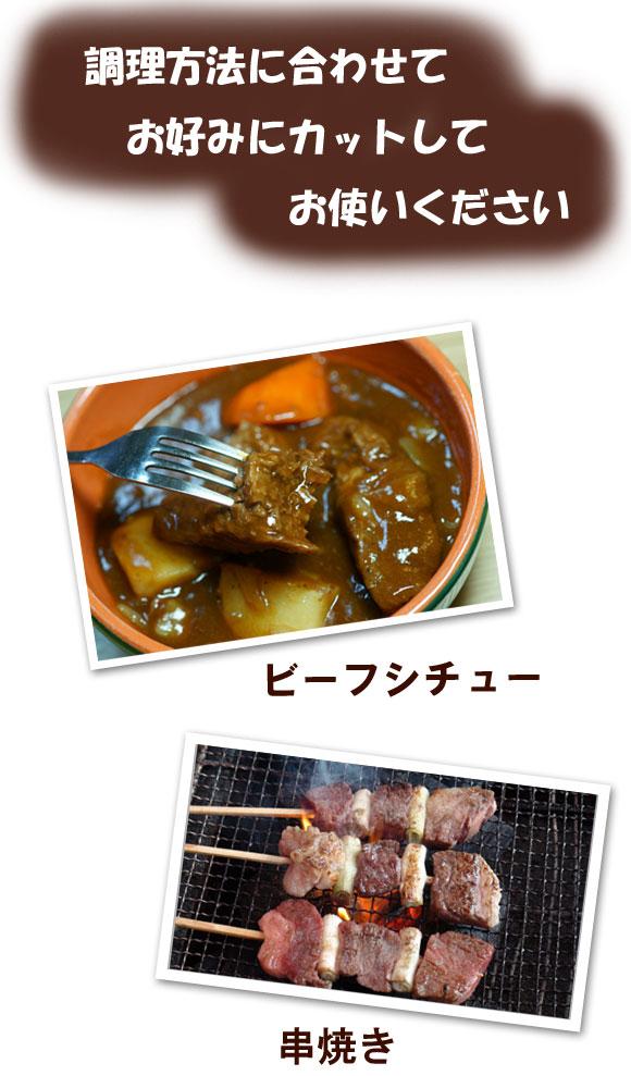 調理方法に合わせてお好みにカットしてお使いください ビーフシチュー、串焼き