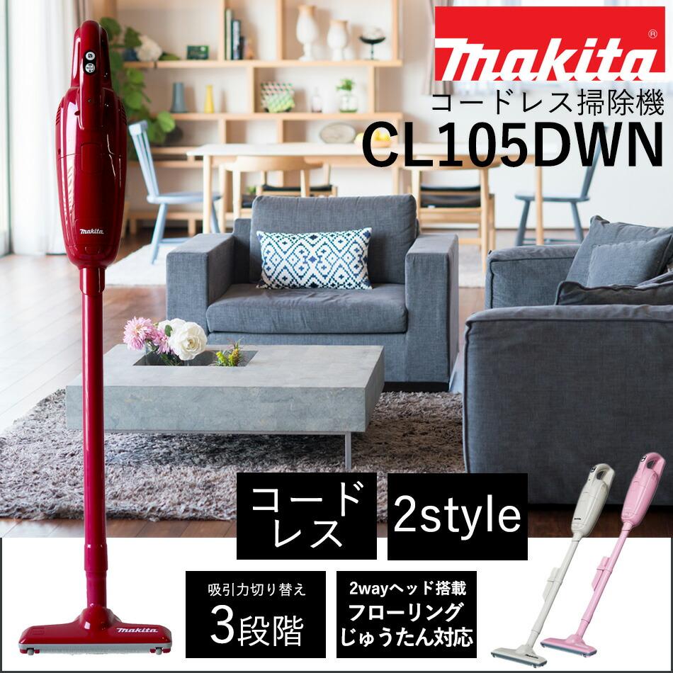 マキタ 充電式クリーナー コードレス掃除機 CL105DWN