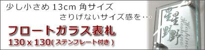 フロートガラス表札【130x130(ステンプレート付)】