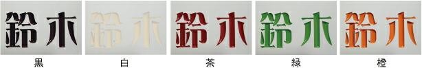 フロートガラス表札イメージ