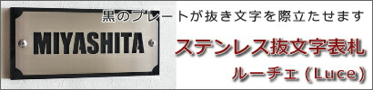 切文字表札(ルーチェ)