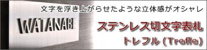 切文字表札(トレフル)