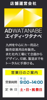 店舗運営会社:ADワタナベ