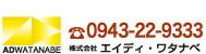 ADワタナベ電話番号