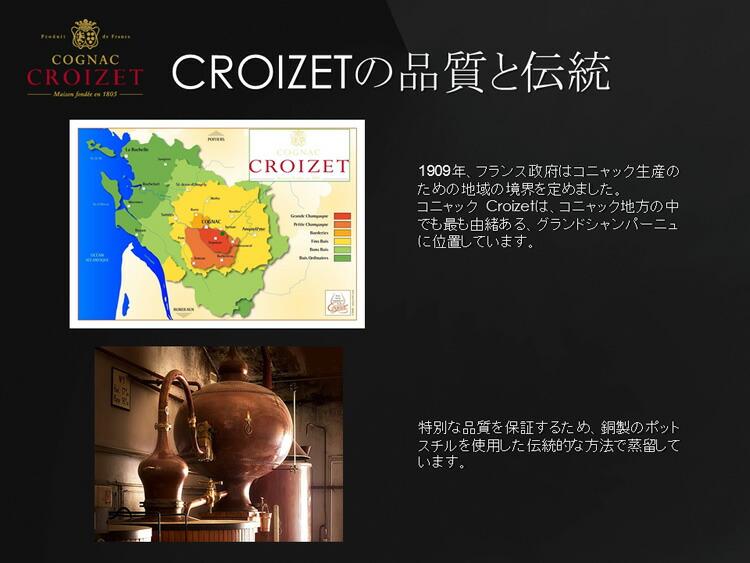 1909年、フランス政府はコニャック生産のための地域の境界を定めました。コニャック Croizetは、コニャック地方の中でも最も由緒ある、グランドシャンパーニュ に位置しています。特別な品質を保証するため、銅製のポットスチルを使用した伝統的な方法で蒸留しています。