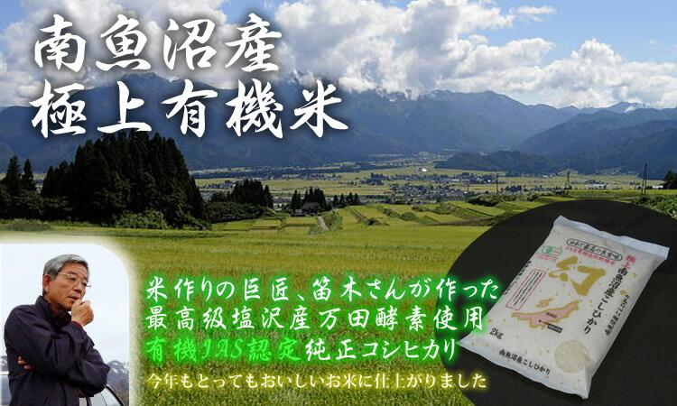 南魚沼産極上有機米 米作りの巨匠、笛木さんが作った最高級塩沢産万田酵素使用有機JAS認定純正コシヒカリ新米