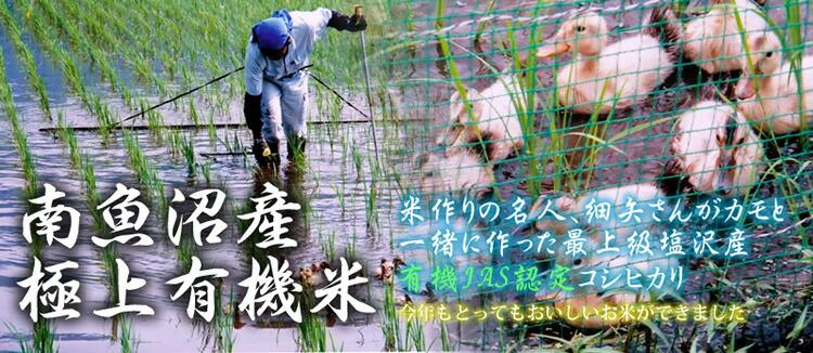 名人細矢さんがアイガモと作る最上級南魚沼産有機JASコシヒカリ新米
