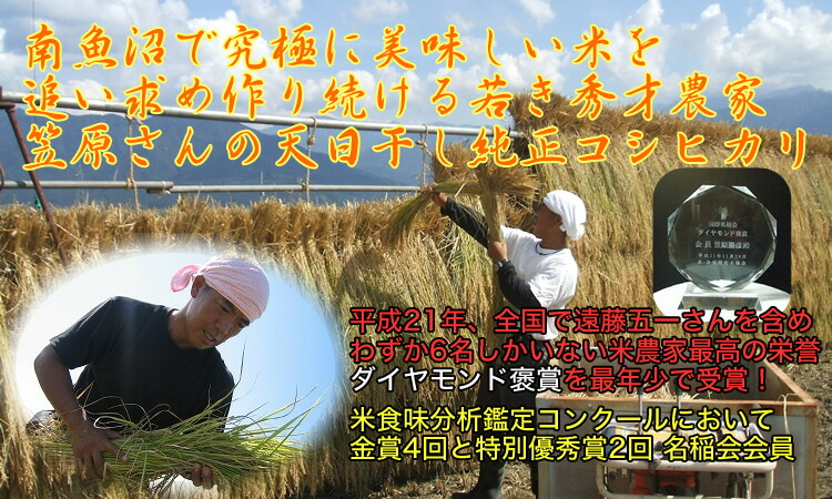 笠原さんの有機米トップバナー