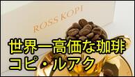 コピ・ルアク 世界一高価なコーヒー