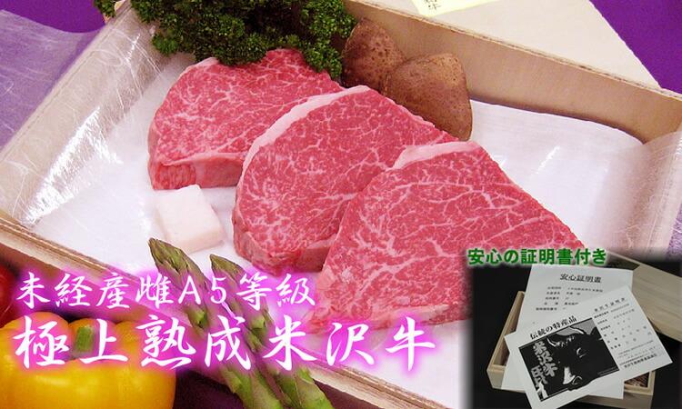 未経産雌A5ランク霜降り極上米沢牛ヒレ肉シャトーブリアン