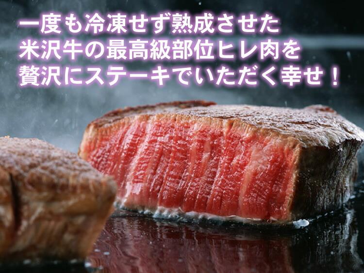 米沢牛の最高部位ヒレ肉シャトーブリアンをステーキで