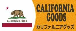 カリフォルニア雑貨
