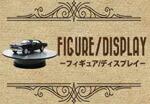 フィギュア/ディスプレイ