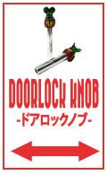 ドアロックノブ