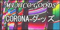 CORONA グッズ