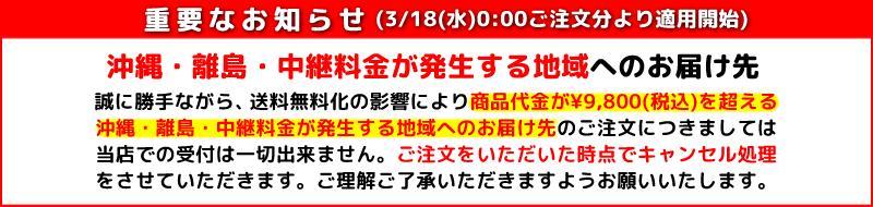 沖縄・離島キャンセル