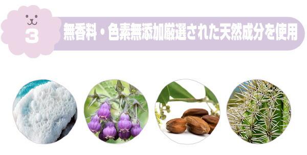 無香料・色素無添加厳選された天然成分を使用