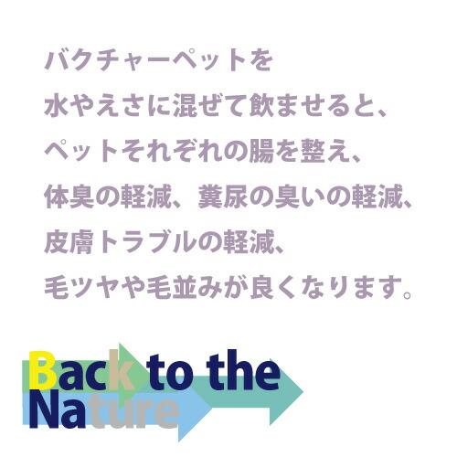 バクチャーペット/ペット用サプリ/犬/猫