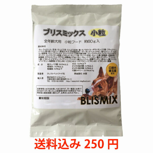 BLISMIX ブリスミックス お試し 1円