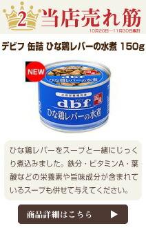 デビフ 缶詰 ひな鶏レバーの水煮 150g