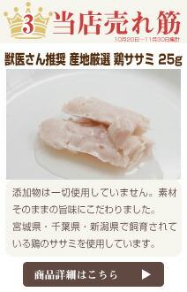 獣医さん推奨 産地厳選 鶏ササミ 25g