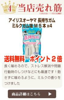 アイリスオーヤマ 長持ちガム ミルクガム味 M 5本
