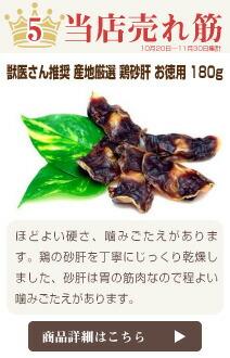 獣医さん推奨 産地厳選 鶏砂肝 お徳用 180g