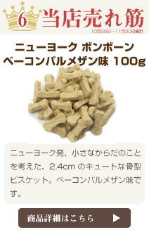 ニューヨーク ボンボーン ベーコンパルメザン味 100g