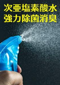 次亜塩素酸 除菌 消臭