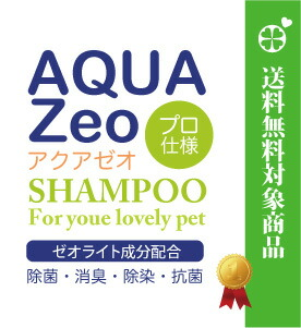 除菌・消�・除染・抗菌・プ�仕様の犬用シャンプーのアクアゼオ