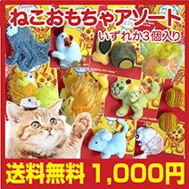 猫 ネコ おもちゃ