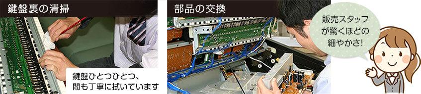中古電子ピアノ・エレクトーンのメンテナンス風景