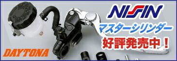 NISSIN[ブレーキマスター]