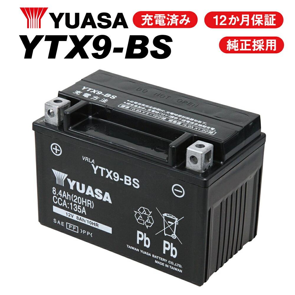 【セール特価】【1年保証付】YTX9-BS バッテリー【YUASAバッテリー】ユアサ正規品 バッテリー【古川バッテリー GTX9-BS KTX9-BS 9-BS 互換】【送料無料クーポン】【バッテリー充電器使用】【あす楽】