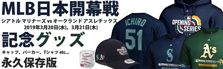 MLBジャパンゲーム