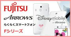 FUJITSU Fシリーズ