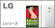 LG Lシリーズ