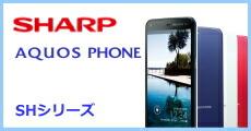 SHARP SHシリーズ