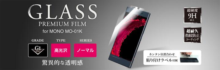 2017-18MSSガラス高光沢