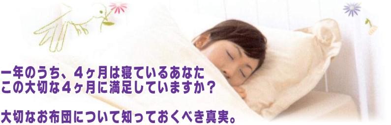 いい眠り西川羽毛布団・敷布団・枕・赤ちゃん子供布団