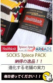 Healthknit_靴下