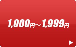 1000-1999